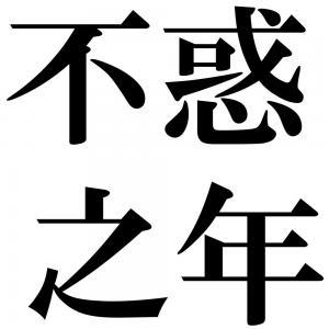 不惑之年の四字熟語-壁紙/画像