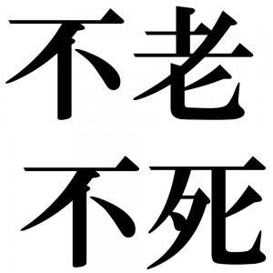 不老不死の四字熟語-壁紙/画像
