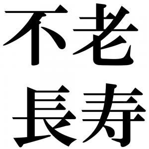 不老長寿の四字熟語-壁紙/画像