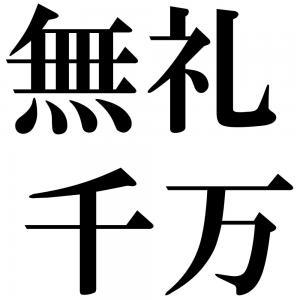 無礼千万の四字熟語-壁紙/画像