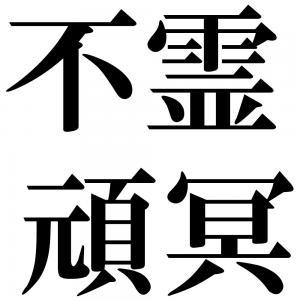 不霊頑冥の四字熟語-壁紙/画像