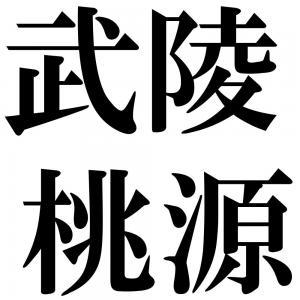 武陵桃源の四字熟語-壁紙/画像