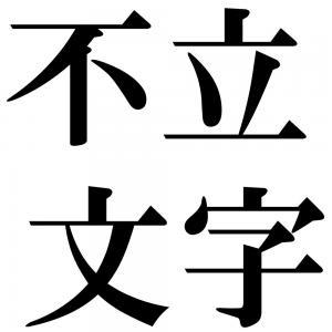 不立文字の四字熟語-壁紙/画像