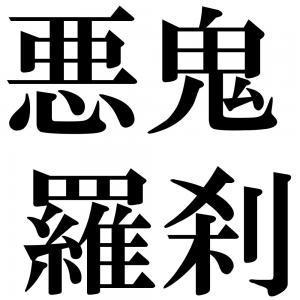 悪鬼羅刹の四字熟語-壁紙/画像