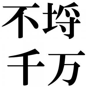 不埒千万の四字熟語-壁紙/画像