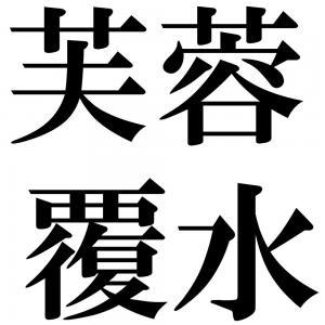 芙蓉覆水の四字熟語-壁紙/画像