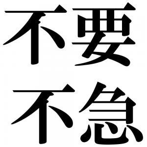 不要不急の四字熟語-壁紙/画像
