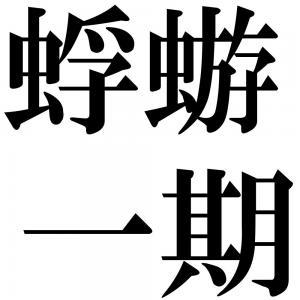 蜉蝣一期の四字熟語-壁紙/画像