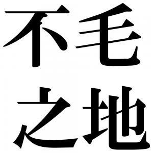 不毛之地の四字熟語-壁紙/画像