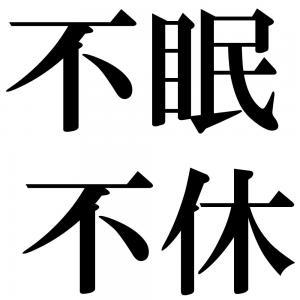 不眠不休の四字熟語-壁紙/画像