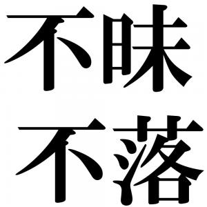 不昧不落の四字熟語-壁紙/画像