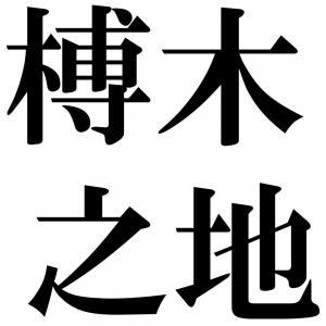 榑木之地の四字熟語-壁紙/画像