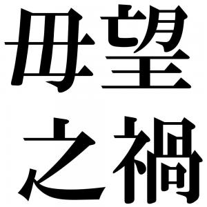 毋望之禍の四字熟語-壁紙/画像