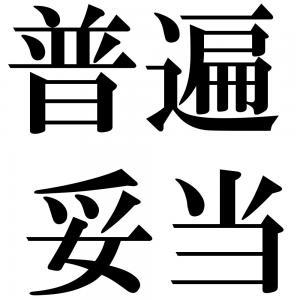 普遍妥当の四字熟語-壁紙/画像