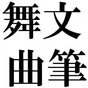 舞文曲筆の四字熟語-壁紙/画像