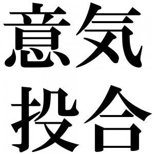意気投合の四字熟語-壁紙/画像