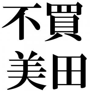 不買美田の四字熟語-壁紙/画像