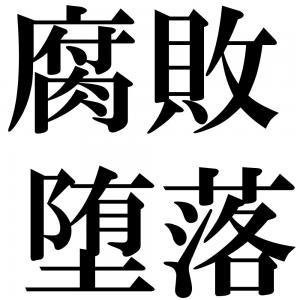腐敗堕落の四字熟語-壁紙/画像