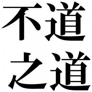 不道之道の四字熟語-壁紙/画像