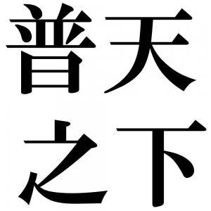 普天之下の四字熟語-壁紙/画像