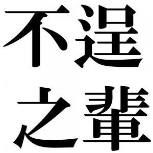 不逞之輩の四字熟語-壁紙/画像