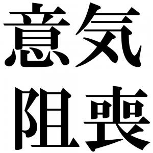 意気阻喪の四字熟語-壁紙/画像