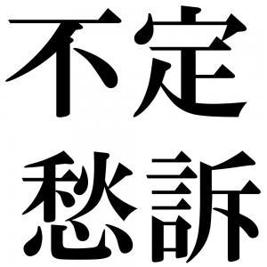不定愁訴の四字熟語-壁紙/画像