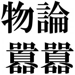 物論囂囂の四字熟語-壁紙/画像
