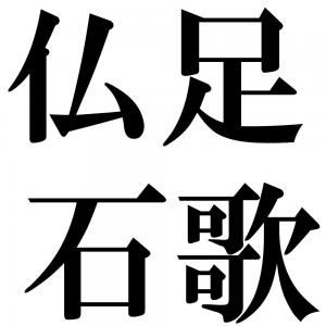 仏足石歌の四字熟語-壁紙/画像