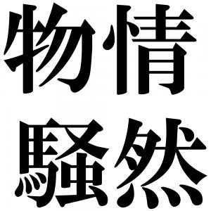 物情騒然の四字熟語-壁紙/画像