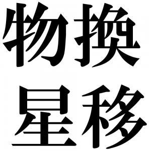 物換星移の四字熟語-壁紙/画像