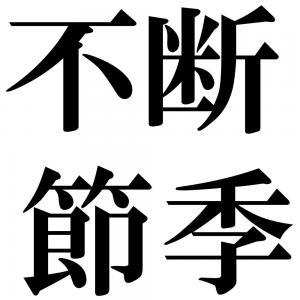 不断節季の四字熟語-壁紙/画像