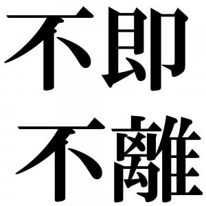 不即不離の四字熟語-壁紙/画像
