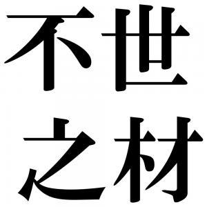 不世之材の四字熟語-壁紙/画像