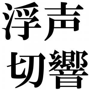 浮声切響の四字熟語-壁紙/画像