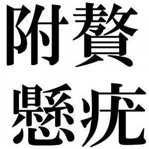 附贅懸疣の四字熟語-壁紙/画像