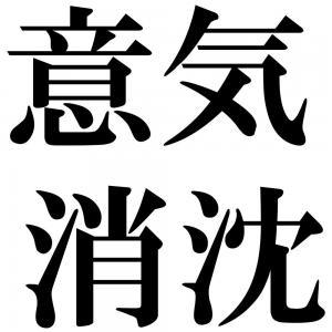 意気消沈の四字熟語-壁紙/画像