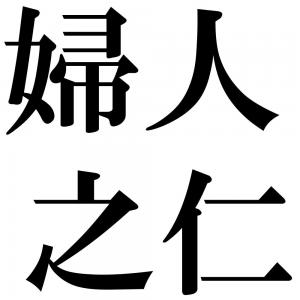 婦人之仁の四字熟語-壁紙/画像