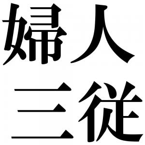 婦人三従の四字熟語-壁紙/画像
