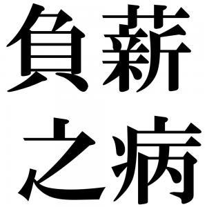 負薪之病の四字熟語-壁紙/画像