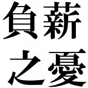 負薪之憂の四字熟語-壁紙/画像