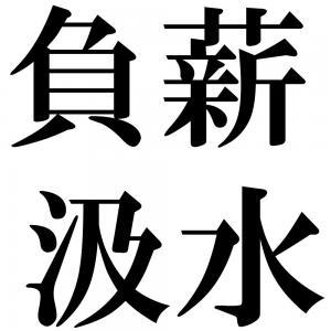 負薪汲水の四字熟語-壁紙/画像