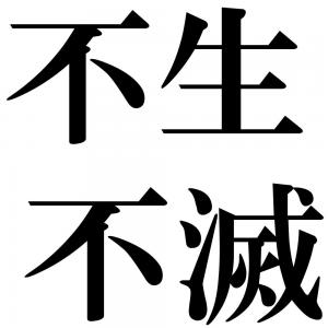 不生不滅の四字熟語-壁紙/画像