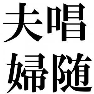 夫唱婦随の四字熟語-壁紙/画像
