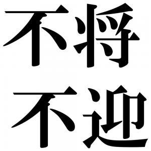 不将不迎の四字熟語-壁紙/画像