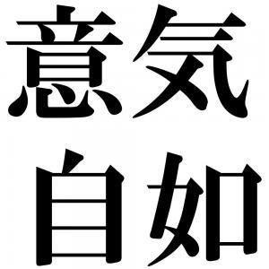 意気自如の四字熟語-壁紙/画像
