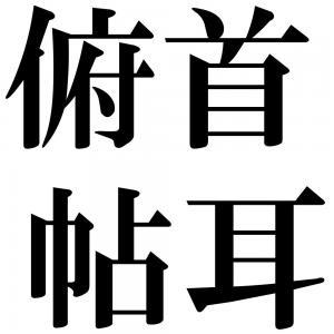 俯首帖耳の四字熟語-壁紙/画像