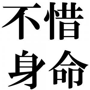 不惜身命の四字熟語-壁紙/画像