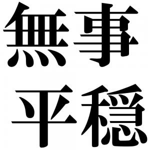 無事平穏の四字熟語-壁紙/画像