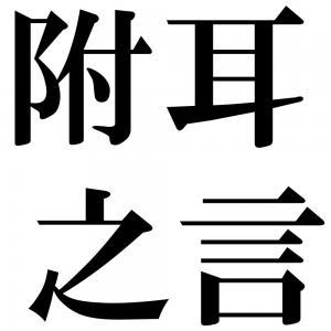 附耳之言の四字熟語-壁紙/画像